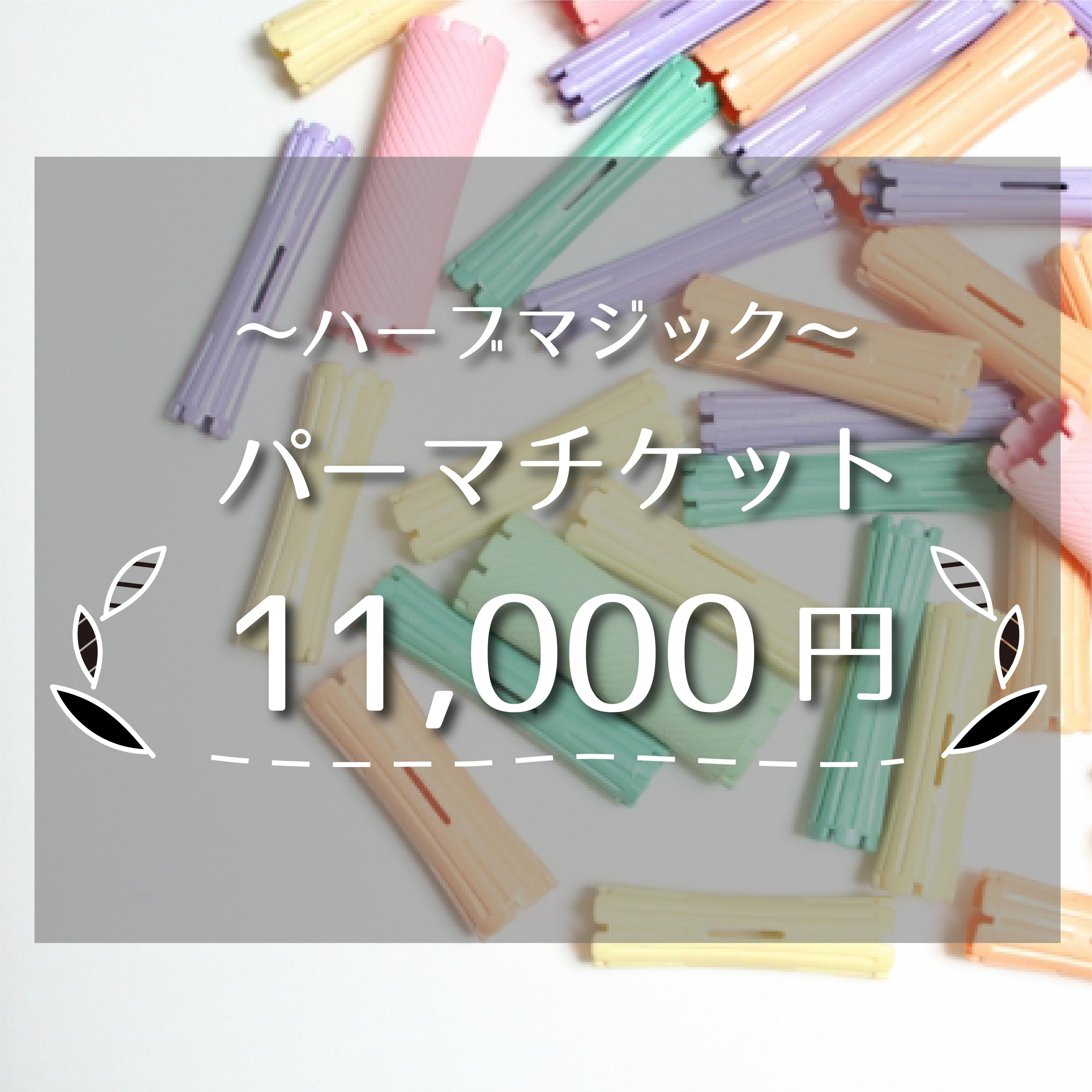【マリ美容室】〜パーマチケット〜ハーブマジックのイメージその1