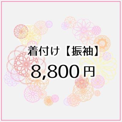 【マリ美容室】〜着付けチケット〜振袖