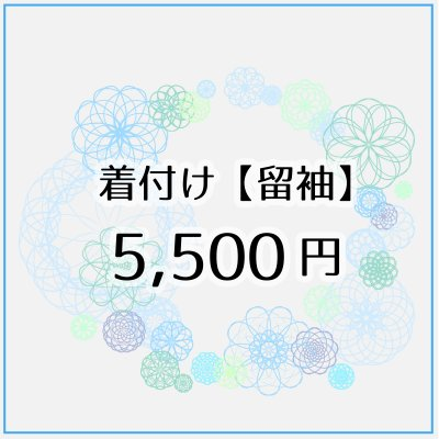【マリ美容室】〜着付けチケット〜留袖