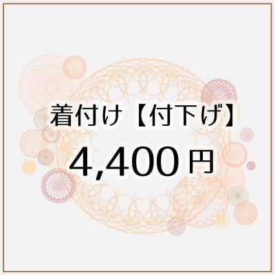 【マリ美容室】〜着付けチケット〜付下げ