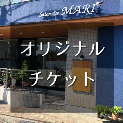 【マリ美容室】〜オリジナルチケット〜