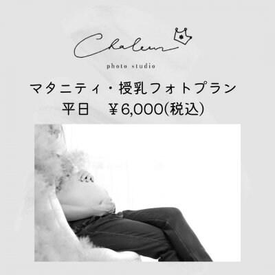 [シャルール]マタニティ・授乳フォトプラン【平日】