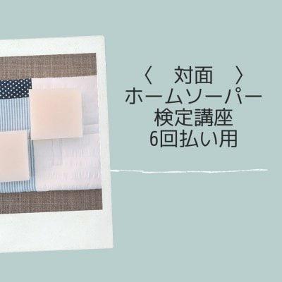 【生徒さん専用】ホームソーパー検定講座6回払い