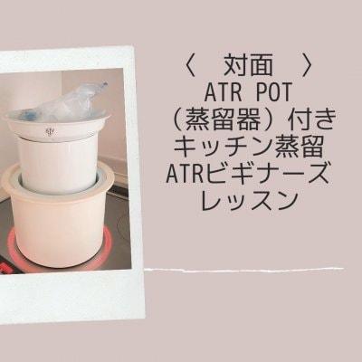 〈対面〉ATR POT(蒸留器)付きキッチン蒸留ATRビギナーズレッスン