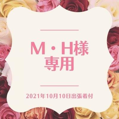 M・H様専用チケット