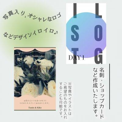 名刺・ショップカード作成(2回目以降内容変更チケット)
