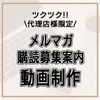 5社限定特別価格【代理店様限定】メルマガ購読募集動画制作