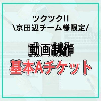 【京田辺チーム様限定】動画制作Aチケット