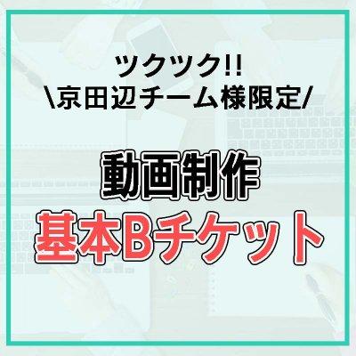 【京田辺チーム様限定】動画制作Bチケット
