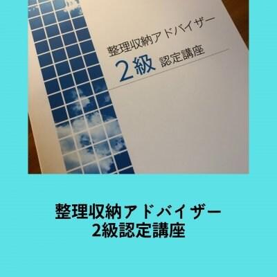 ★11/11(木)開催★整理収納アドバイザー2級認定講座