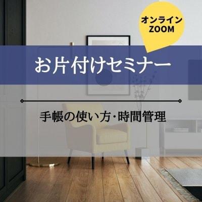 ★9/8(水)10:30〜12:00開催★時間管理・手帳の使い方講座(ZOOM)