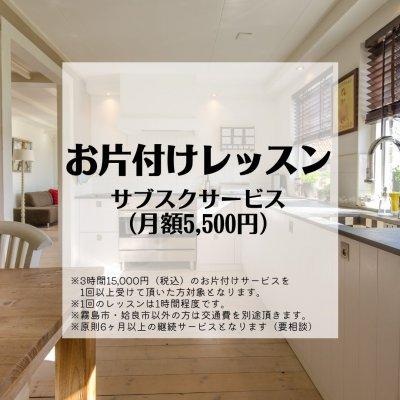 サブスクお片付けレッスン(月額5,500円)