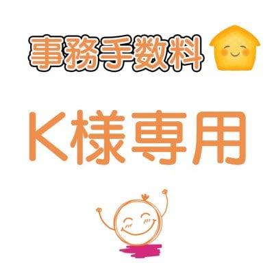 K様専用 事務手数料チケット