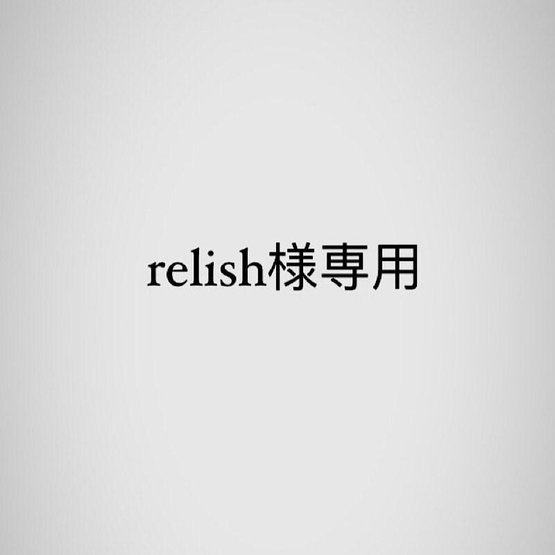 relish様専用チケットのイメージその1