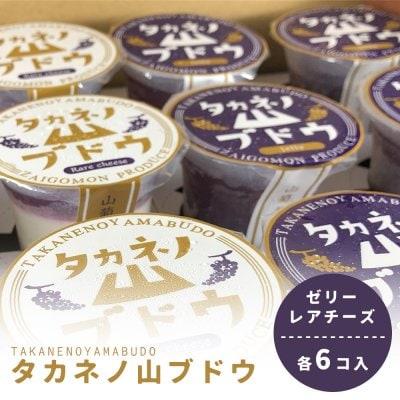 【12個/各6個入】タカネノ山ブドウ「ゼリー/レアチーズ」セット 農家民...
