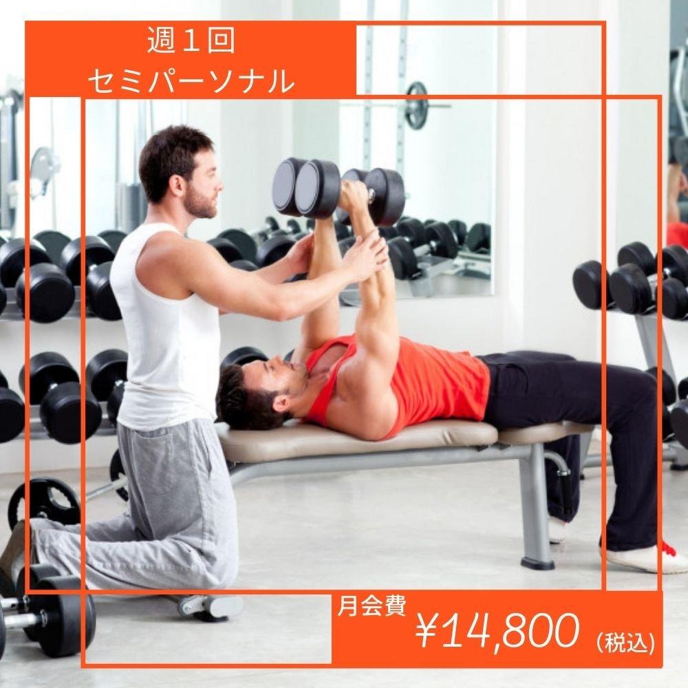 【週1回】セミパーソナル月会費 (週1回お好きな時にトレーニング)のイメージその1