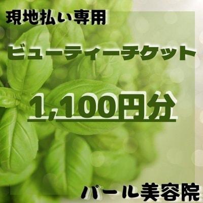 1,100円ビューティーチケット(現地払い専用)
