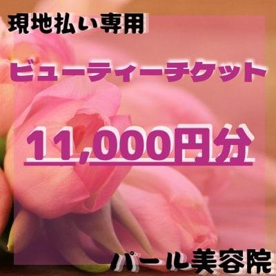 11,000円ビューティーチケット(現地払い専用)