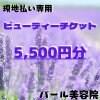 5,500円ビューティーチケット(現地払い専用)