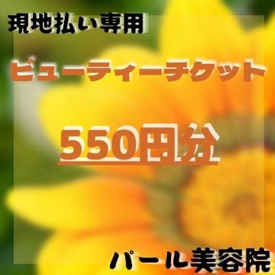 550円ビューティーチケット(現地払い専用)