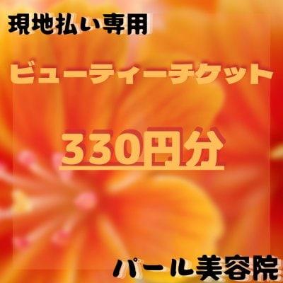 330円ビューティーチケット(現地払い専用)