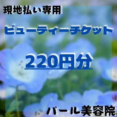 220円ビューティーチケット(現地払い専用)