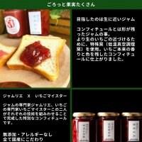 プレミアム苺コンフィチュール 食べ比べセット