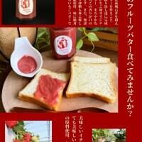 無添加いちごバター+コンフィチュールセット(いちごバター2本+コンフィ1本)