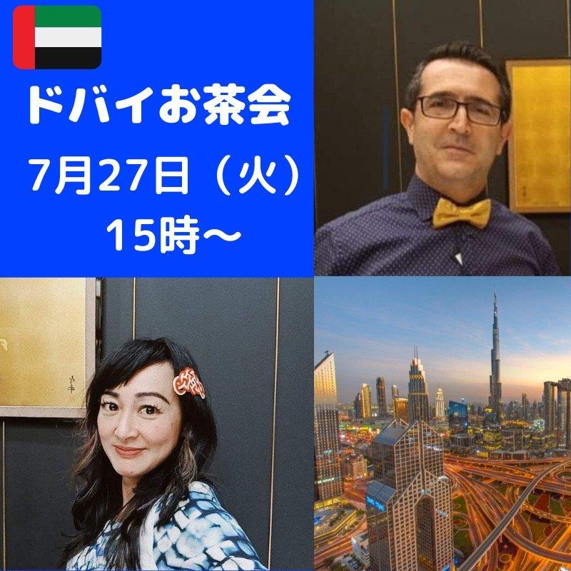 ドバイお茶会・7月27日(火)15時〜のイメージその1