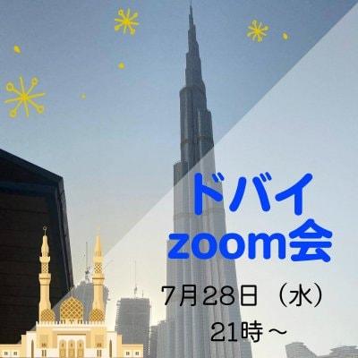 ドバイzoom会・7月28日(水)21時〜