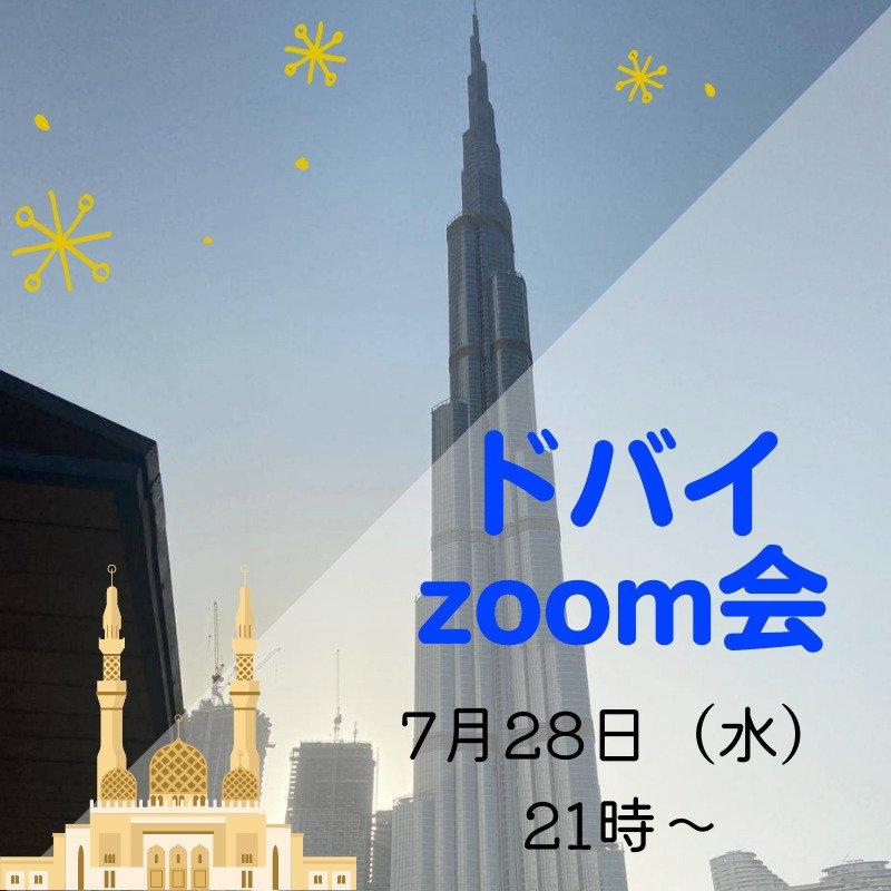 ドバイzoom会・7月28日(水)21時〜のイメージその1