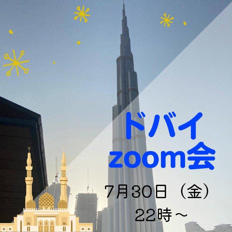 ドバイzoom会・7月30日(金)22時〜のイメージその1