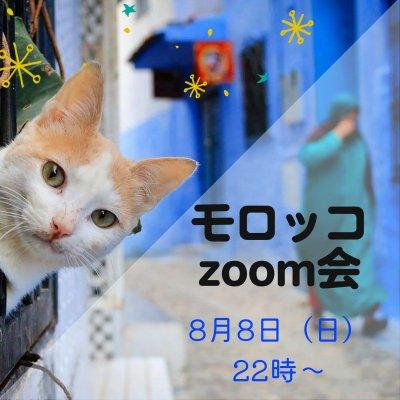 モロッコzoom会・8月8日(日)22時〜