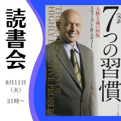7つの習慣読書会・8月11日(火)21時〜