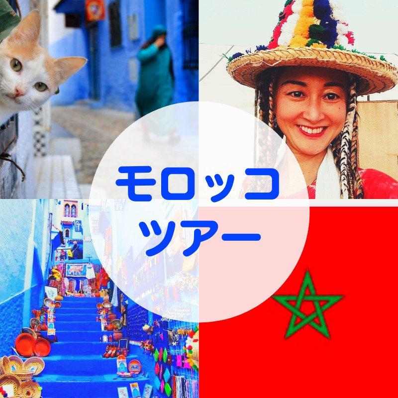 モロッコツアー開催のイメージその1