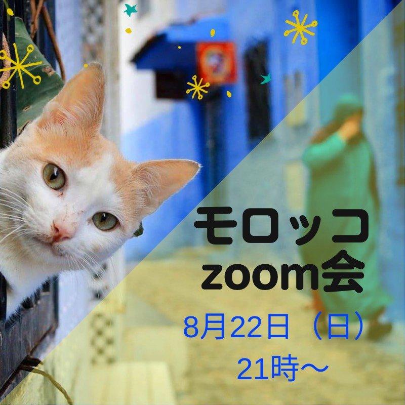モロッコzoom会・8月22日(日)21時〜のイメージその1