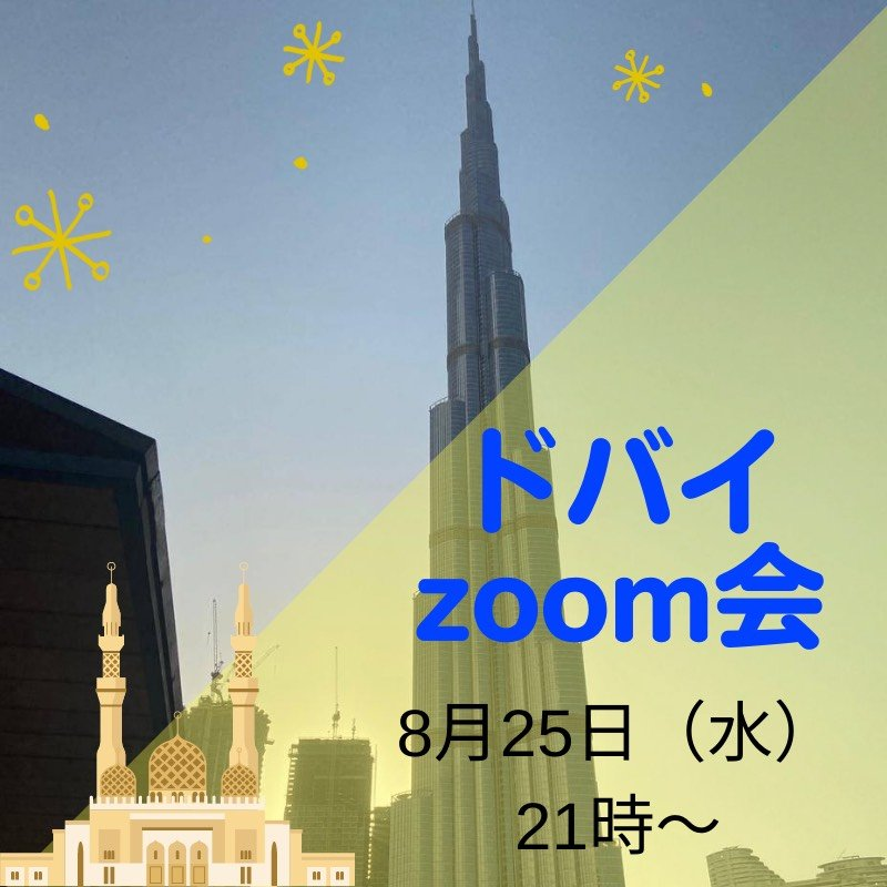 ドバイzoom会・8月25日(水)21時〜のイメージその1