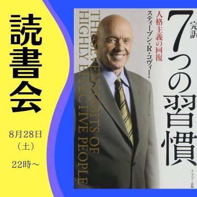 7つの習慣読書会・8月28日(土)22時〜