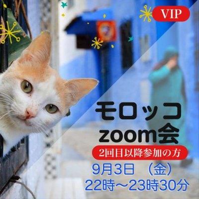 モロッコzoom会ZIP・9月3日(金)22時〜23時30分 | 過去にご参加頂いた方向けのVIP開催
