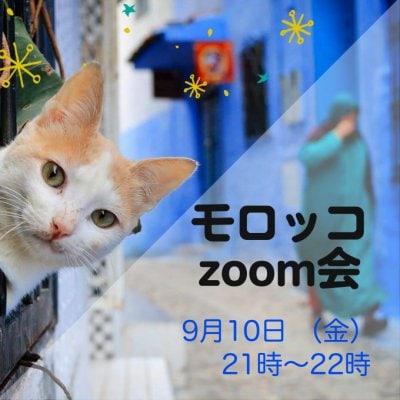 モロッコzoom会・9月10日(金)21時〜22時