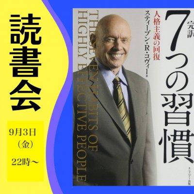 7つの習慣読書会・9月3日(金)22時〜