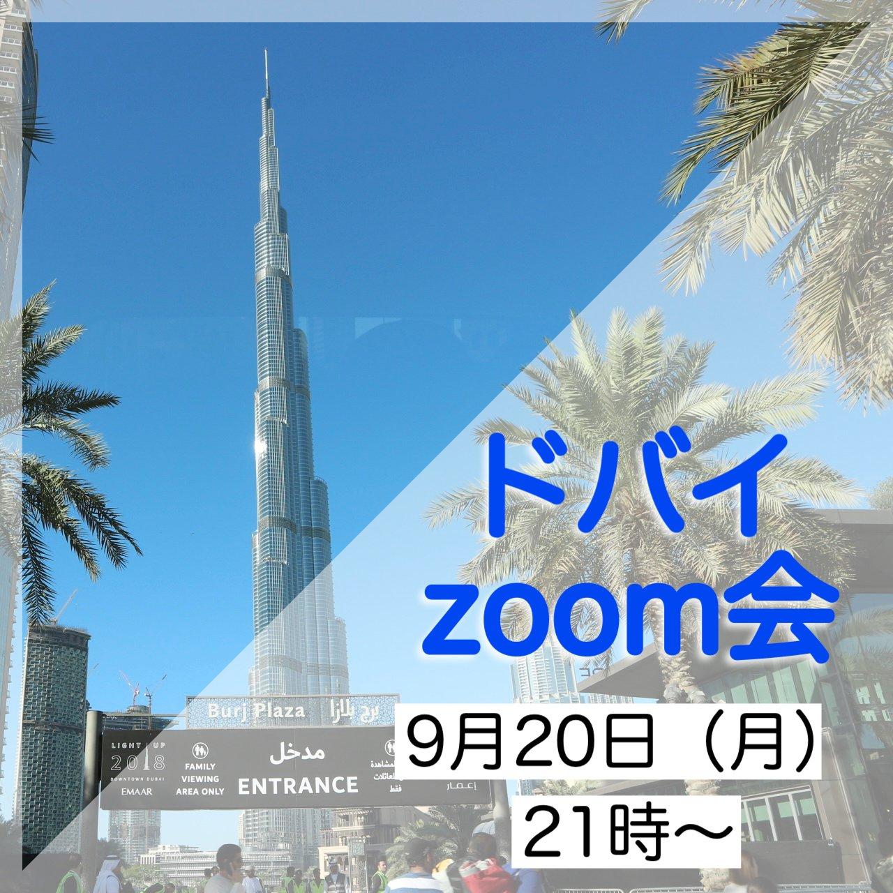 ドバイzoom会・9月20日(月)21時〜のイメージその1