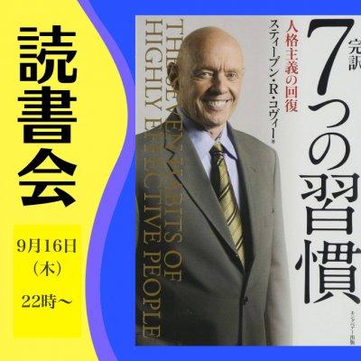7つの習慣読書会・9月16日(木)22時〜