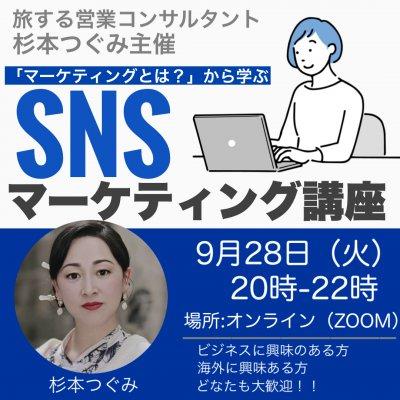 SNSマーケティング講座 9月28日(火)20時〜22時