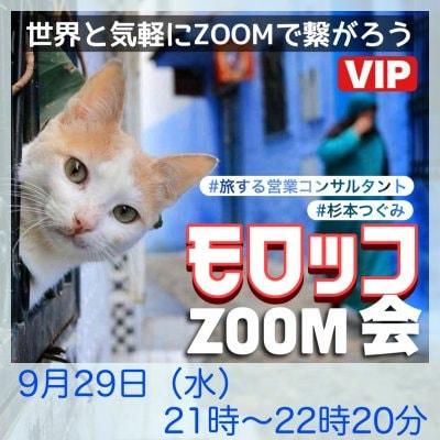 モロッコzoom会ZIP・9月29日(水)21時〜22時30分 | 過去にご参加頂いた方向けのVIP開催