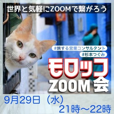 モロッコzoom会・9月29日(水)21時〜22時