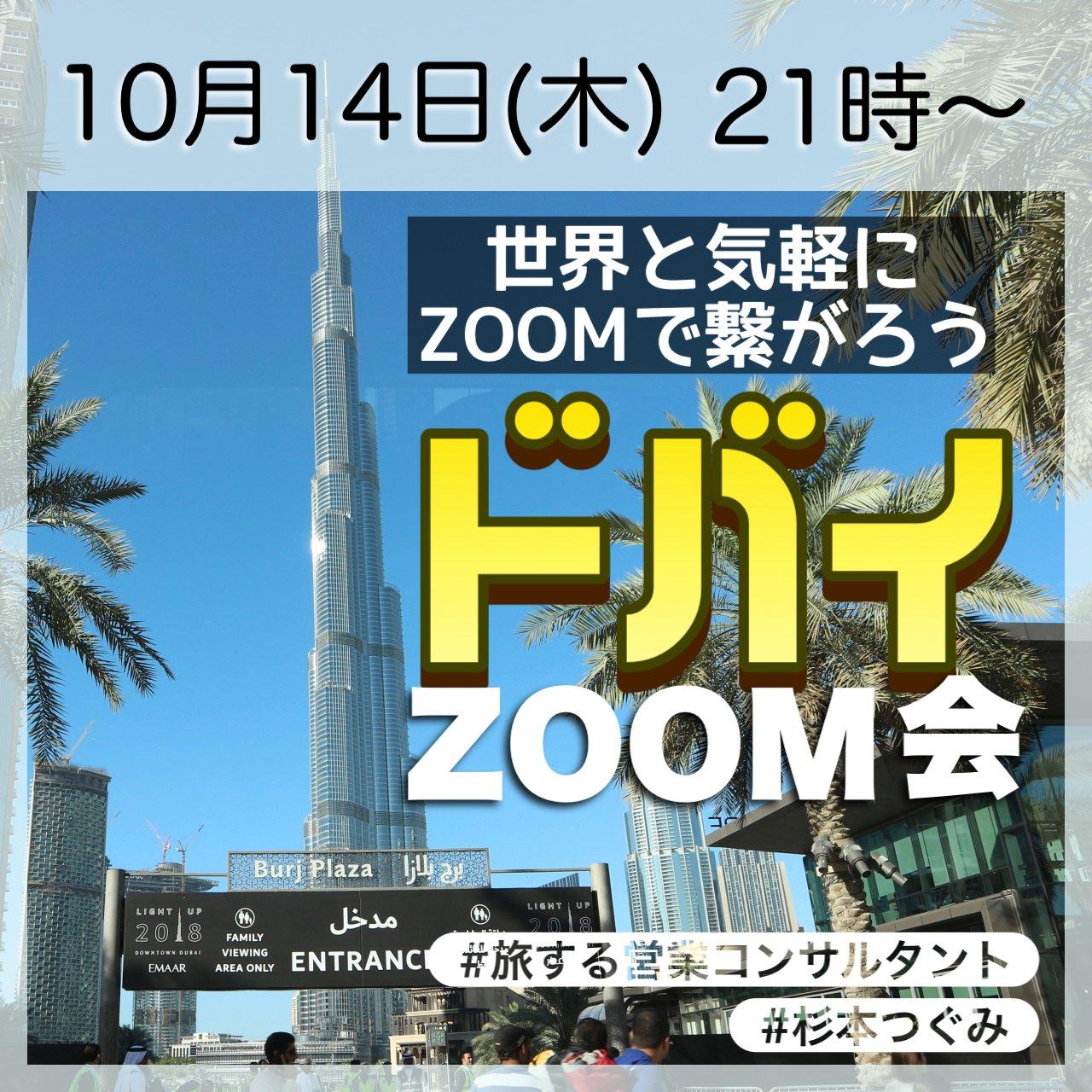 ドバイzoom会・10月14日(木)21時〜のイメージその1