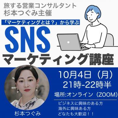 SNSマーケティング講座 10月4日(月)21時〜22時半