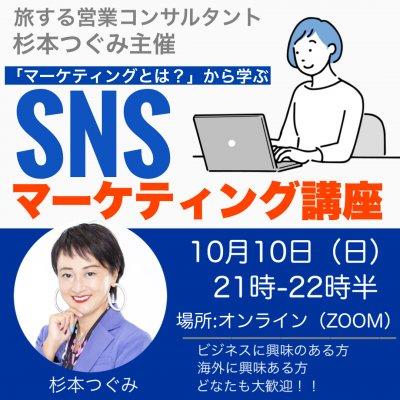 SNSマーケティング講座 10月10日(日)21時〜22時半