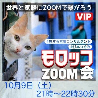 モロッコzoom会VIP・10月9日(土)21時〜22時30分 | 過去にご参加頂いた方向けのVIP開催